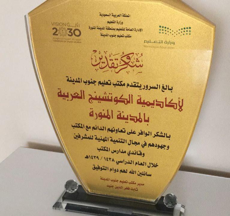 تعليم المدينة (جنوب) يكرم أكاديمية الكوتشينج العربية